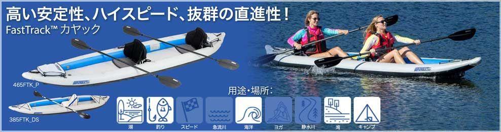 FastTrack™ カヤック