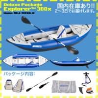 Explorer™ 300x カヤック「デラックス」