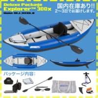 Explorer™ 300x カヤック「プロ」