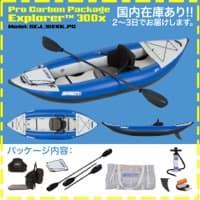 Explorer™ 300x カヤック「プロカーボン」